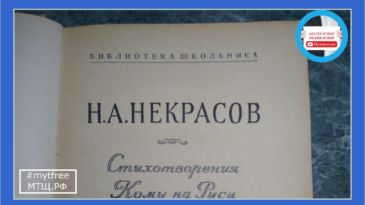 Некрасов Н.А. Кому на Руси жить хорошо.1958