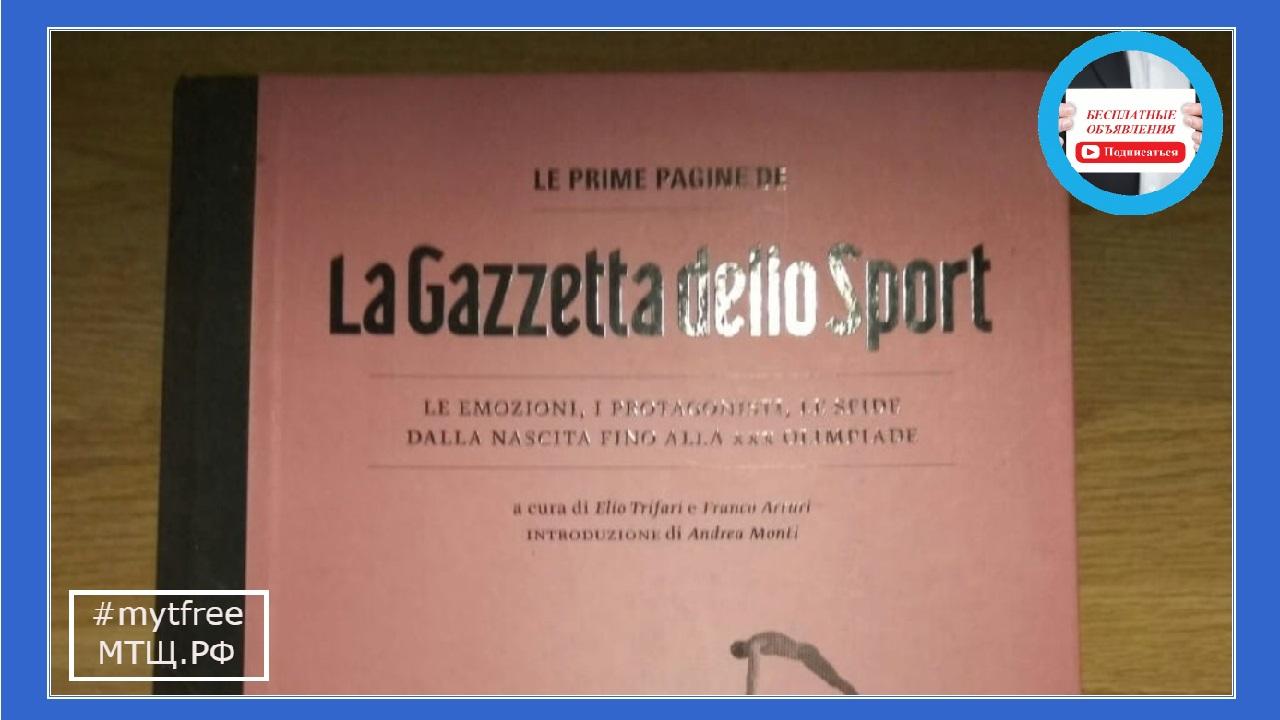 La gazzetta dello Sport. Первые страницы 1896-2012