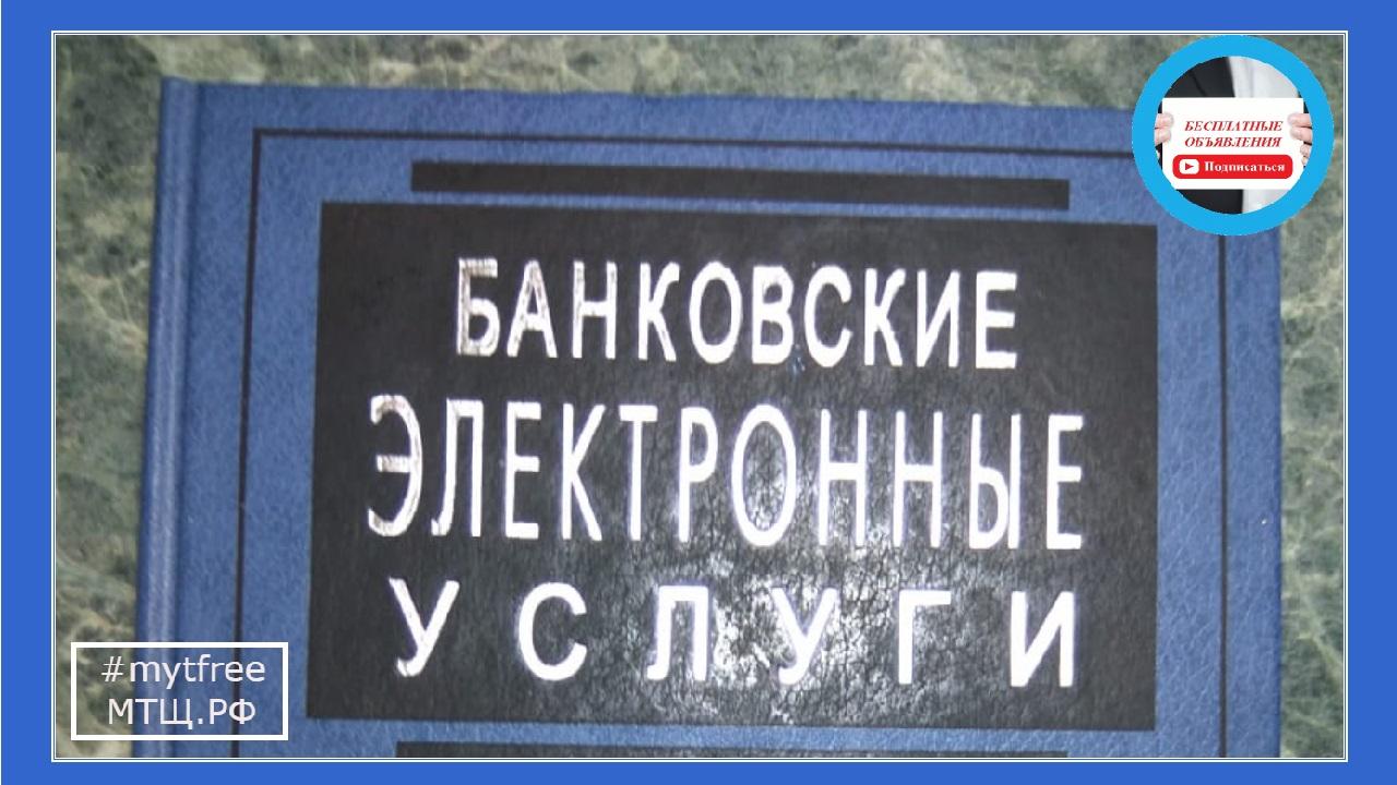 Рудакова О.С. Банковские электронные услуги