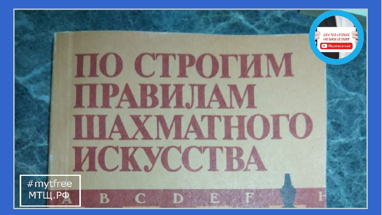 По строгим правилам шахматного искусства. В книге разбираются партии А.Карпова, Е.Геллера, А.Юсупова, Н.Гаприндашвили и др.