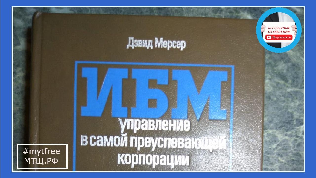 IBM. Управление в самой преуспевающей корпорации мира
