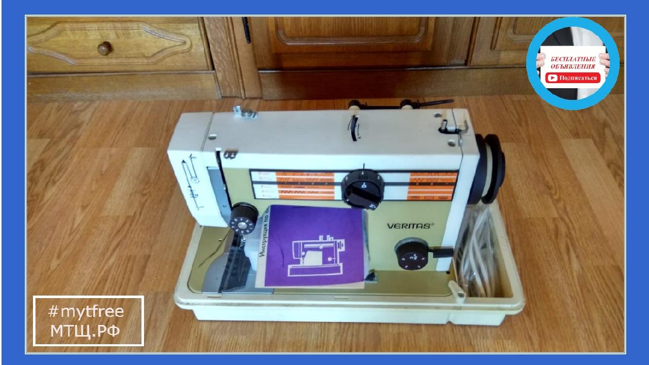 Швейная машинка Veritas 8014/43. Машинка новая. Машинка работает идеально. Страна производитель Германия